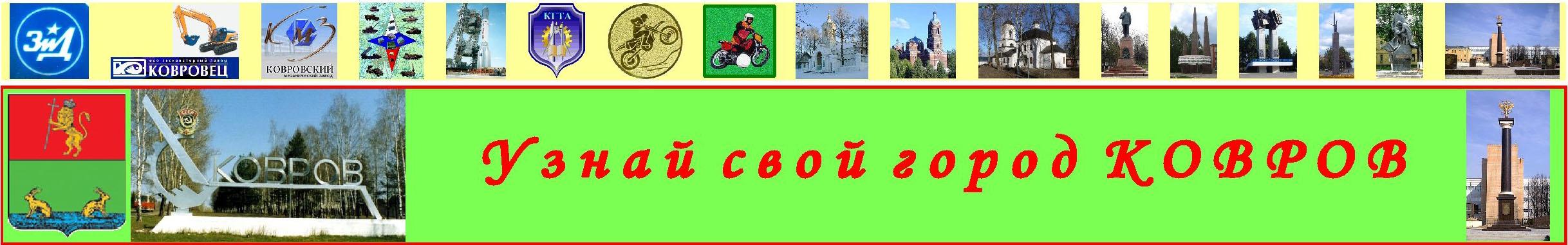 Узнай свой город Ковров